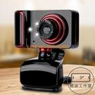 高清視頻攝像頭電腦臺式機筆電內置帶麥克風話筒上課設備夜視美顏【輕派工作室】