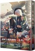 天雷無忘(下):少女撿骨師系列(03)【城邦讀書花園】