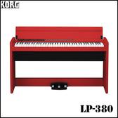 【非凡樂器】『紅色KORG 數位鋼琴 電鋼琴 LP-380 LP380』日本原裝進口 原廠公司貨一年保固