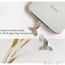 原創手機耳機防塵塞氣質水鉆魚尾可愛蘋果安卓type-c充電數據口塞 蘿莉新品