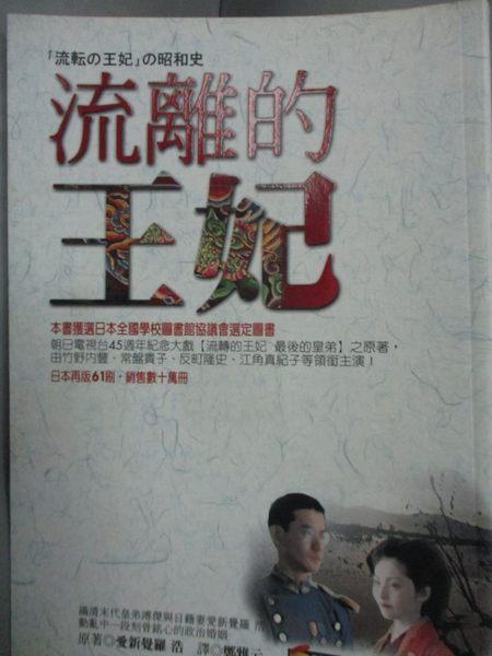 【書寶二手書T6/一般小說_LHT】流離的王妃_愛新覺羅浩