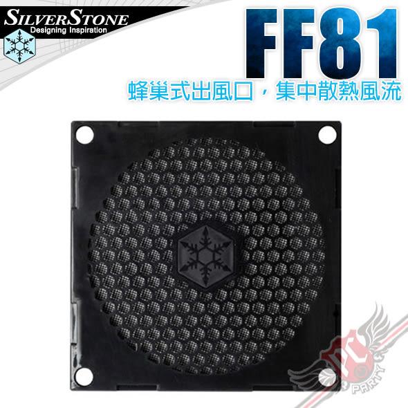 [ PC PARTY ] 銀欣 SilverStone FF81 蜂巢式 8公分濾網