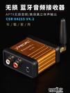特賣藍芽音頻接收器 無損藍芽音頻接收器csr4.2音箱適配器車載音響改裝藍芽模塊板