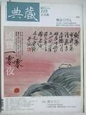 【書寶二手書T4/雜誌期刊_DX1】典藏古美術_229期_國寶一零零夜