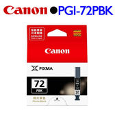 Canon PGI-72PBK 原廠墨水匣 (相片黑)