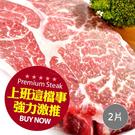 【愛上新鮮】巨無霸霜降牛排 x2片(450g±10%/片)