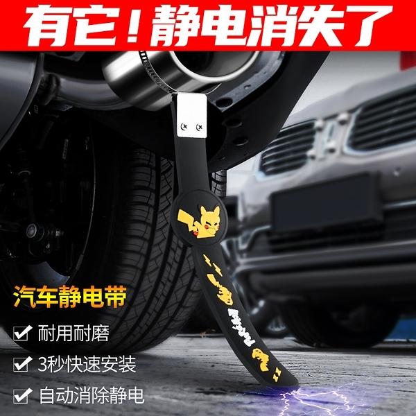車用靜電帶接地線汽車防靜電神器排氣管拖地條帶人體去靜電消除器