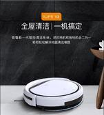 智意掃地機器人智能家用全自動掃地拖地一體機自動吸塵器 st635『美鞋公社』