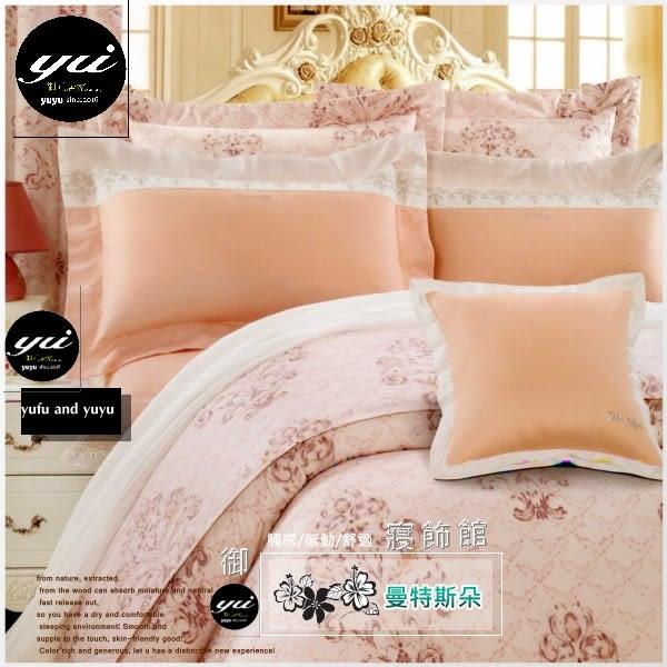 『曼特斯朵』(5*6.2尺)四件套/橘*╮☆【兩用被+床包】60支高觸感絲光棉/雙人