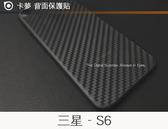 【碳纖維背膜】卡夢質感 三星 S6 G9208 背面保護貼軟膜背貼機身保護貼背面軟膜