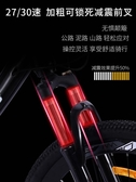 山地自行車男變速越野單車雙減震賽車輕便成年成人中學生青少年女 快速出貨