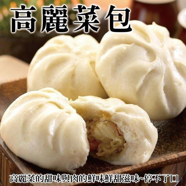 【WANG-全省免運】單包-台灣手工高麗菜包(520g±10%/包 每包8顆)