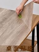 桌面貼紙防水仿真木紋自黏牆紙書桌衣櫥櫃子防潮牆貼桌子衣櫃桌貼 艾瑞斯