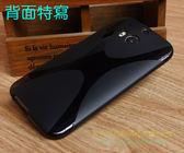 HTC ONE M8手機套HTCM8手機殼M8ET M8W M8D M8T保護套硅膠軟外殼