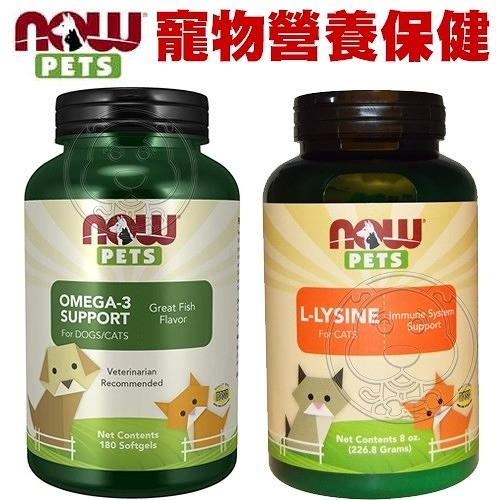 【培菓幸福寵物專營店】美國NOW 犬貓Omega3魚油膠囊180顆 寵物營養保健