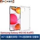 【默肯國際】IN7 Samsung Galaxy A42 5G (6.6吋) 氣囊防摔 透明TPU空壓殼 軟殼 手機保護殼