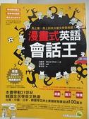 【書寶二手書T3/語言學習_DHV】漫畫式英語會話王_沈載京、Steve Choe