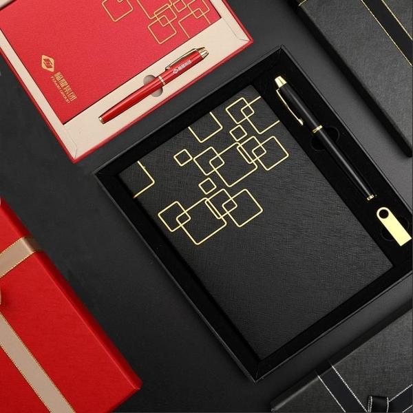商務筆記本定制logo套裝禮盒本子筆U盤年會活動高檔會議實用禮品 童趣潮品
