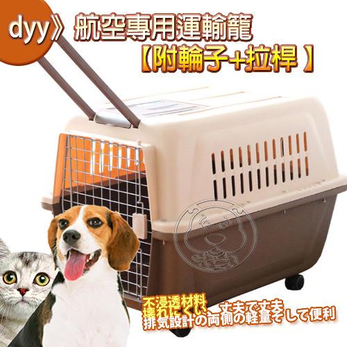 【培菓平價寵物網】dyy》航空專用運輸籠【附輪子+拉桿 】4號81*56*60cm
