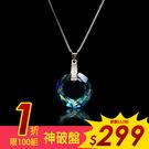 頂級施華洛世奇元素水晶繽紛夢幻極光環項鍊