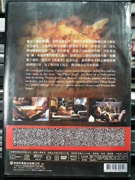 挖寶二手片-P83-007-正版DVD-電影【性愛寶典:枕邊書】-鄔君梅 伊旺麥奎格(直購價)