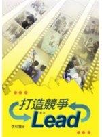 二手書博民逛書店 《打造競爭Lead》 R2Y ISBN:9574196186│李柏賢