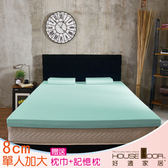 House Door 大和布套 8cm乳膠記憶床墊優眠組-單大3.5尺(水湖藍)