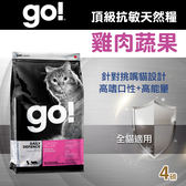 【毛麻吉寵物舖】Go! 雞肉蔬果營養貓糧配方(4磅)-WDJ推薦 貓飼料/貓乾乾