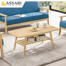 ASSARI-愛蓮娜大茶几(寬110x深55x高43cm)