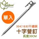 【Outdoorbase 不鏽鋼十字強力營釘(30cm)《單支》】25988/營釘/帳篷營釘/不鏽鋼營釘