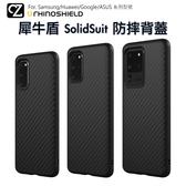 犀牛盾 SolidSuit 背蓋 Samsung Note20 10 9 A71 A51 S20 10 9 P30 20 ZenFone 7 6 Pixel 5 4 3 防摔殼 碳纖維