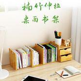 簡易書架學生用簡約現代兒童置物架創意伸縮楠竹桌上小書架