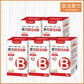 【中廣熱播】綜合維生素B群 緩釋膜衣錠X5(60粒/瓶)  悠活原力 防疫防護