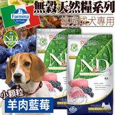 【培菓平價寵物網】(送刮刮卡*1張)法米納》ND挑嘴成犬天然無穀糧羊肉藍莓(小顆粒)-2.5kg(免運)
