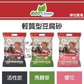 EcoClean艾可[輕質型豆腐砂,3種味道,2.8kg](單包)