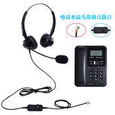 手機耳機 電話耳機 客服耳麥雙耳 水晶頭耳機