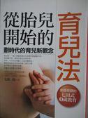 【書寶二手書T7/保健_MJK】從胎兒開始的育兒法_七田真