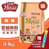 PRO毛孩王 MobbyChoice 莫比 自然食 鵪鶉&鴨肉 愛貓無穀配方3kg(隨機贈咪歐貓肉泥*1條)