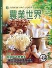 農業世界雜誌十月份434期...
