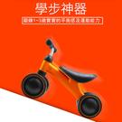 學步神器!超可愛寶寶學步車 兒童平衡車 學步車1-3歲適用【BCK0002】