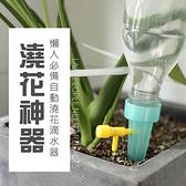 【自動滴水器】創意盆栽滲水器 懶人園藝澆花神器 調節控制閥門 出差出遠門澆花器