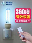 紫外線消毒燈家用滅菌燈幼兒園殺菌燈室內除螨蟲臭氧uv燈管 樂活生活館