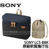 SONY LCS-BBK 原廠軟質攜行包 (免運 台灣索尼公司貨) 適用 NEX-5T A5000 A5100 A6000