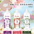 韓國 EVAS 奢華香水身體乳1000ml