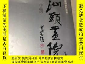 二手書博民逛書店罕見汕頭畫院作品選內有作者簽名。239510 海林 海天出版社