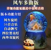 水晶球 創意雪花音樂盒八音盒天空之城水晶球生日送男女友孩子聖誕節禮物  免運快速出貨