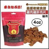 *KING WANG*紐西蘭《Funky Buddie FB寵物零食(貓用)》-雞肝雞肉片