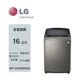LG|16KG 直立式變頻洗衣機 不鏽鋼銀 WT-SD169HVG