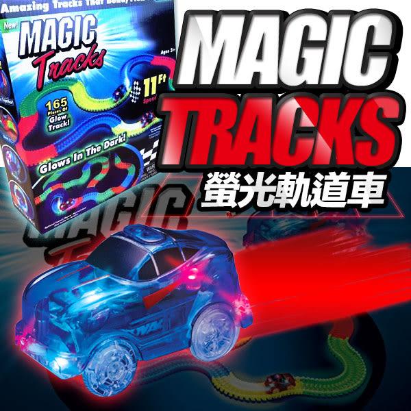 美國熱銷magic tracks 螢光軌道車 賽車遊戲 夜光軌道車 DIY拼裝軌道 【H00603】