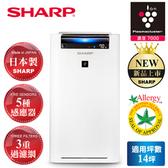 ★贈$1000儲值金【SHARP 夏普】 日本進口14坪自動除菌離子清淨機 KC-JH60T-W